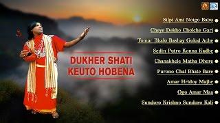 Dukher Saathi Keuto Hobena | দুখের সাথী কেউতো হবেনা | Bengali Folk Songs | AUDIO JUKEBOX | Dipak Sil
