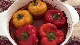 How to make Iranian Stuffed bell peppers ( Dolmeh felfel ) دلمه فلفل در فر