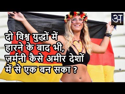 दो विश्व युद्धों में  हारने के बाद भी, ज़र्मनी कैसे अमीर देशों  में से एक बन सका ?