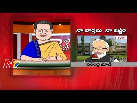 News Bulletin by Sonia Gandhi over PM Narendra Modi Tears Out | Naa Varthalu Naa Istam