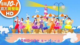 momo親子台 | momo歡樂谷專輯10_ 01. 歡樂谷之夢想出發【官方HD完整版MV 】