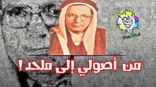 من أصولي إلى ملحد، من هو القصيمي السعودي أشهر ملحد عربي؟