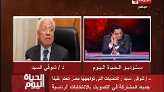 الحياة اليوم - شوقي السيد : التحديات التي تواجهها مصر تحتم علينا جميعاً المشاركة في التصويت