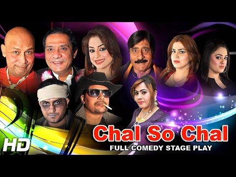 CHAL SO CHAL FULL DRAMA 2016 BRAND NEW PAKISTANI PUNJABI STAGE DRAMA