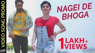 Nagei De Bhoga | Video Song Promo | Sambhav Mansingh | Prakuti Mishra | Satyajeet | Sthita