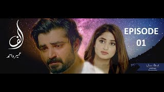 Alif by Umera Ahmed Episode 1 Complete