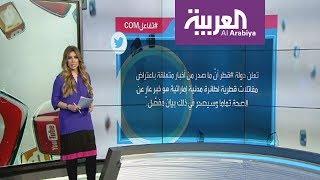 تفاعلكم: قطر تعترض طائرة إماراتية يتصدر قائمة الأعلى تداولا على تويتر