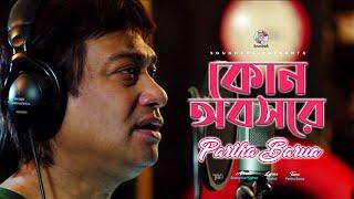 Partho Barua - Kon Oboshore | Somoy Aar Katena