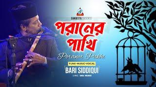 Poraner Pakhi - Poraner Pakhi Bari Siddiqui Music Video