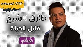 طارق الشيخ قليل الحيلة - Tarek Elshikh Alel Elhela