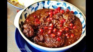 How To Make Pomegranate Stew - آموزش درست کردن خورش انار
