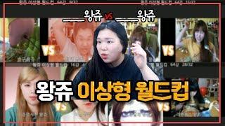 [왕쥬] 왕쥬 이상형 월드컵(_ _ _왕쥬 vs _ _ _왕쥬) 당신의 선택은???