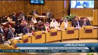 تقرير|  الجامعة العربية تدعو لحماية القدس وتعزيز صمود أهلها