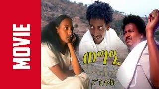 ERI Beats - New 2018 Eritrean Series Movie   Wegie - ወግዒ   - Part 3 - Daniel Abraha