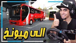 محاكي الباصات |  سافرت الى مدينتي الاصلية ميونخ 😍 | Fernbus Simulator