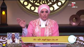 قلوب عامرة - في رحاب سورة التوبة .. الأية - (5)