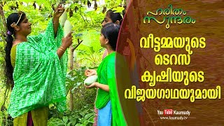 Profitable Terrace Farming of a Housewife | Haritham Sundaram EP 191 | KaumudyTV