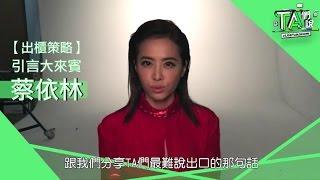 《TA們說 06 》 蔡依林為同志發聲 出不出櫃又怎樣?! 【出櫃策略 上 】 2016.10.17