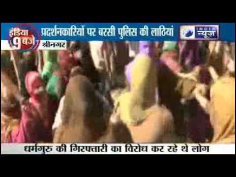 Jammu and Kashmir Police : Lathi charge on protesters.