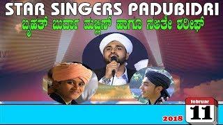 RASHID JAUHARI & AHMAD NABBEL  BURDHA MAJLIS & NATHE SHAREEF LIVE @ STAR SINGERS PADUBIDRI-2K18