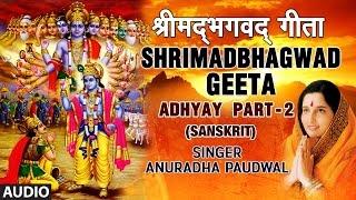 Shrimad Bhagwad Geeta Adhyay Part 2 By ANURADHA PAUDWAL I Audio Song I Art Track