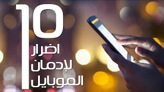 شاهد نتيجه ادمان استخدام الموبايل 10 اضرار والاخيره صعبه