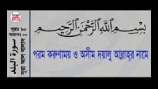 090# সূরা আল বালাদ (নগর)বাংলা অর্থসহ BY MISHARI AL AFASY