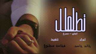 فلكلور شامي | لما تطل [ أصلي - مسرع ]  اداء: خالد حامد || +mp3