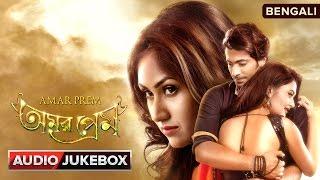 Amar Prem   Bengali Movie Songs   Audio Jukebox