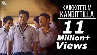 Kaikkottum Kandittilla Video song | Oru Vadakkan Selfie | Nivin Pauly | Vineeth Sreenivasan