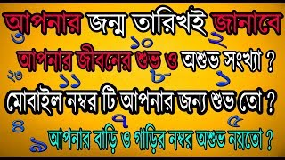 NUMBER OF YOUR LIFE Astrology (BENGALI)