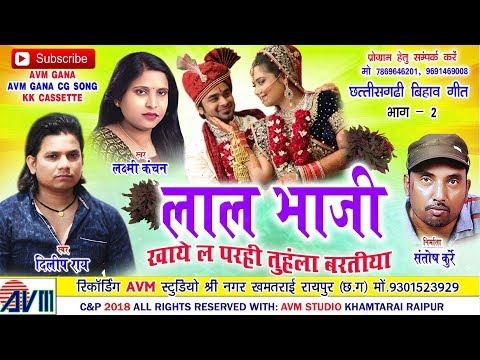 Xxx Mp4 दिलीप राय Cg Vivah Geet Khaye La Parhi Tuhnla Bartiya Dilip Ray Laxmi Kanchan Chhattisgarhi Song2018 3gp Sex