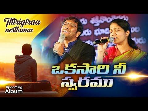 Okasaari Nee Swaramu || Dr John Wesly || Mrs Blessie Wesly|| Latest Telugu Christian Song 2018