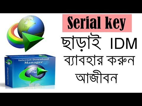 Xxx Mp4 IDM Internet Download Manager Full Version Bangla Tutorial 3gp Sex