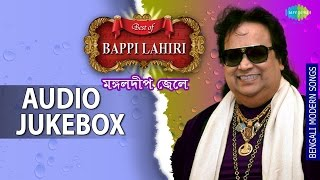 Best Of Bappi Lahiri | Bengali Songs | Audio Jukebox