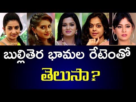 Telugu TV Serial Artists Remuneration Per Day ! బుల్లితెర భామల రేటెంతో తెలుసా?