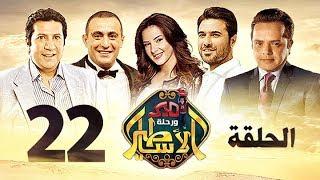 مسلسل أمير ورحلة الأساطير - الحلقة الثانية والعشرون |Amir And Methology Trip - Ep 22 - HD