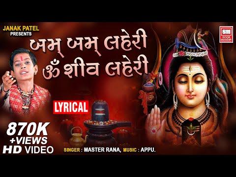 Bam Bam Laheri Om Shiv Laheri | Master Rana | Shiv Bhajan