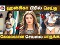 Download Video Download ஹன்சிகா டூரில் செய்த கேவலமான செயலை பாருங்க | Tamil Cinema | Kollywood News | Cinema Seithigal 3GP MP4 FLV