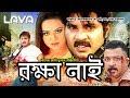 Rokkha Nai   রক্ষা নাই    Alexander Bo   Monika   Mehedi   Bangla Full Movie