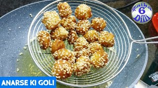 andrasay/Anarse ki goliya - in tips Ko follow kar ke bnaiyye perfect monsoon special Anarsa recipe