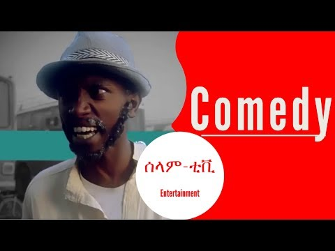 Xxx Mp4 SELAM Tv New Eritrean Comedy ትግረብ 2018 Official Comedy Video 3gp Sex