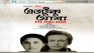 Eto Tuku Asha | Bangla Movie | Razzak, Sujata | Narayan Ghosh