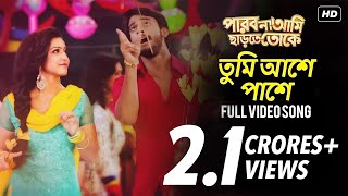 Tumi Aashe Paashe | পারবো না আমি ছাড়তে তোকে | Full Song | Bonny | Koushani | Raj Chakraborty | 2015