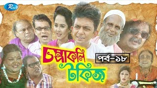 Chompakoli Talkies | Ep-18 | চম্পাকলি টকিজ | Chanchal | Nadia | Babu | Hasan | Rtv Drama Serial