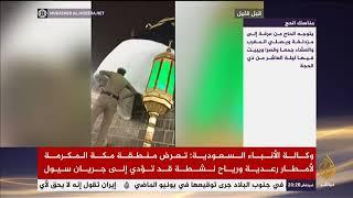 تعرض منطقة مكة المكرمة لأمطار رعدية ورياح شديدة