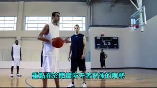 阿根廷刺客 吉諾比利 (Manu Ginobili) 籃球教學 - 歐洲步 (中文字幕)