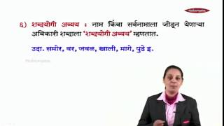 Shabdachya Jati Lesson – Marathi Lecture   Std 5 INK Online Tuitions   Classes