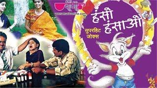 Hanso Hansao Part I - Latest Marwari (Rajasthani) Funny Jokes (Comedy Serial)