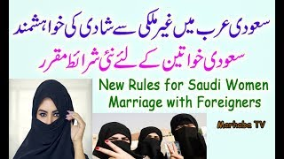 New Rules for Saudi Women Marriages with Foreigners | Saudi Arabia Marriage Laws Urdu/Hindi
